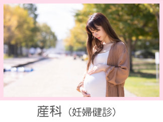 産科(妊婦健診)