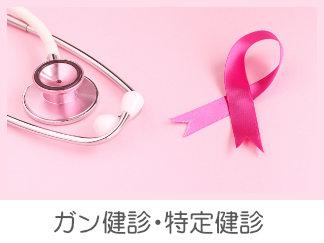 ガン健診・特定健診